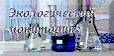 Экологический мониторинг (анализ воды)
